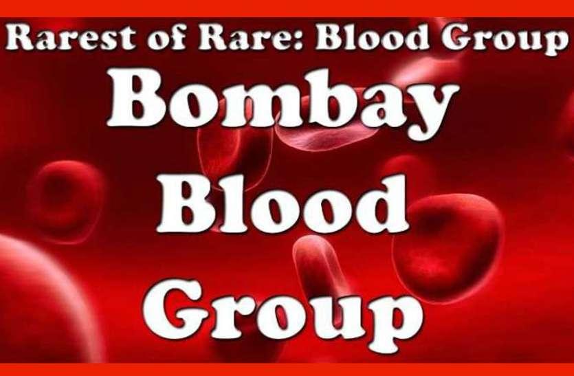 क्या है बॉम्बे ब्लड ग्रुप और क्यों होता है रेयरेस्ट, पढि़ए, दुनिया के सबसे दुर्लभ खून की कहानी...