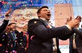 यूक्रेन के राष्ट्रपति चुनाव में कॉमेडियन वलोडिमिर जेलेंस्की को मिली बड़ी जीत, रचा इतिहास