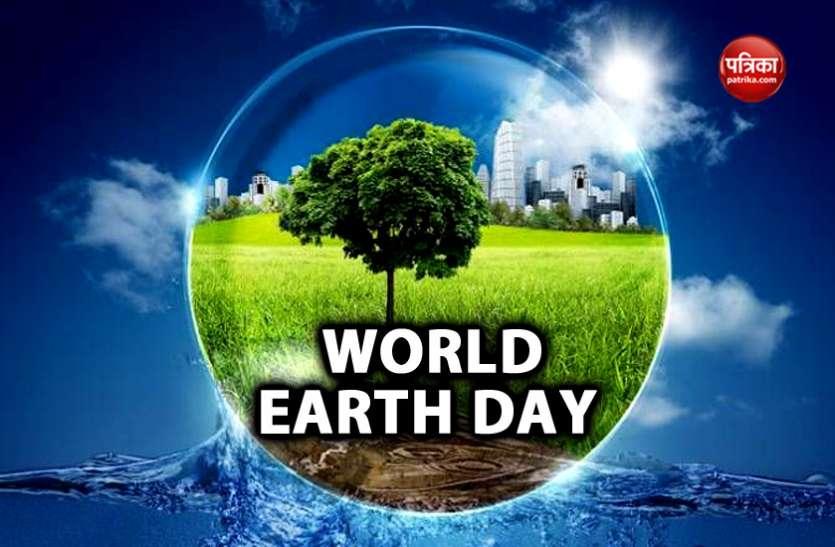 EARTH DAY 2019- जाने धरती की कीमत, पर्यावरण को बचाने के लिए ज़रूर अपनाएं ये बातें