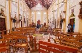 Sri Lanka Blasts: श्रीलंका सरकार ने मुस्लिम आतंकी समूहों को ठहराया जिम्मेदार, कहा- सामने आई खुफिया तंत्र की विफलता