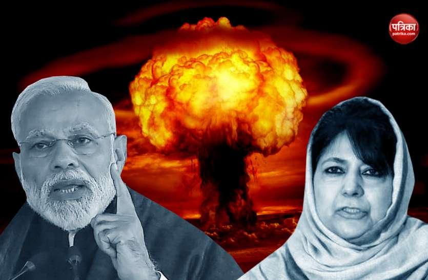 महबूबा का फिर जागा पाकिस्तान प्रेम, कहा- पड़ोसी देश ने ईद के लिए नहीं रखा है परमाणु बम