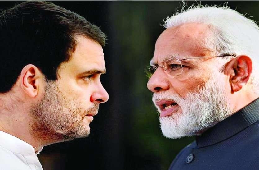 Lok  Sabha Election 2019 : मेवाड़ से आज गरजेंगे पीएम नरेन्द्र मोदी, कल राहुल गांधी वागड़ से साधेंगे निशाना