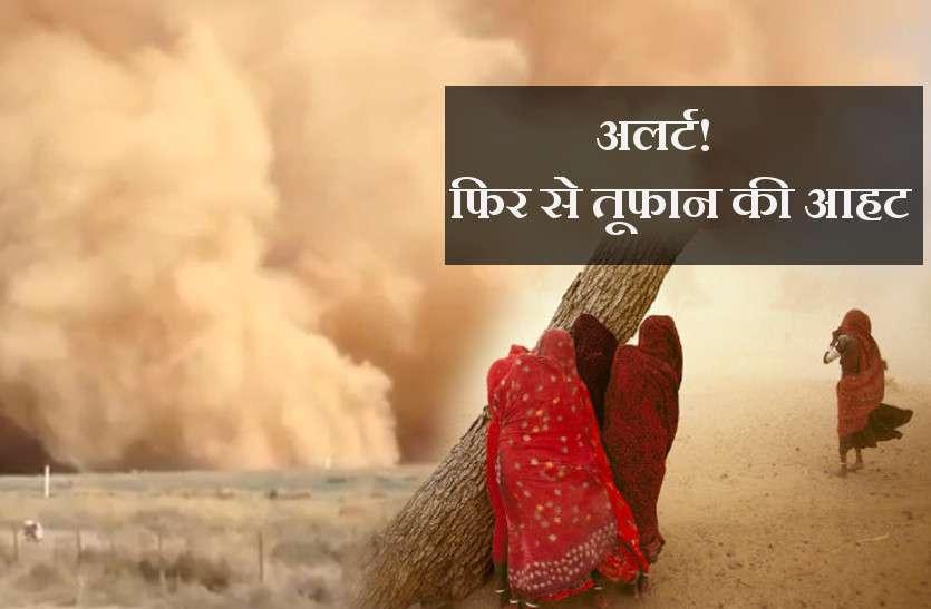अलर्ट जारी! राजस्थान में फिर पलटने वाला है मौसम, 50 किमी की रफ्तार से धूलभरी आंधियां और बारिश की चेतावनी