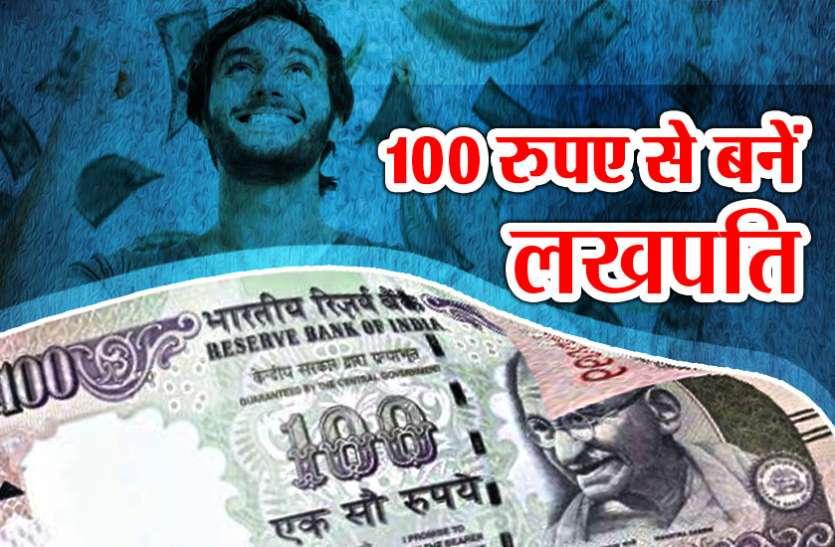 बस यहां जमा करें 100 रुपए, शादी, घर, गाड़ी, और पेंशन तक की चिंता हो जाएगी दूर, जानिए कैसे
