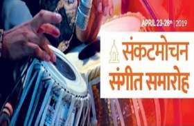 संकट मोचन संगीत समारोह की आज से होगी शुरूआत, देश के जाने माने कलाकारों की होगी प्रस्तुति