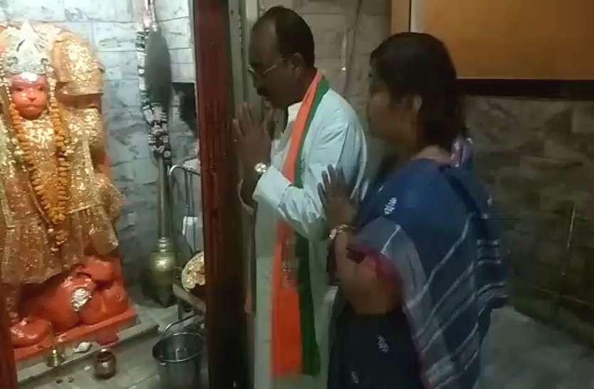 मतदान से पहले पत्नी संग हनुमान मंदिर पहुंचे भाजपा प्रत्याशी, जीत के लिए मांगा आर्शीवाद