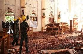 श्रीलंका ब्लास्ट: ये भारतीय लोग होटल में नाश्ता करने गए थे, लेकिन तभी हो गया धमाका