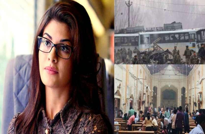 श्रीलंका में हुए धमाकों पर जैकलीन फर्नांडिस ने जताया दुख, लोगों ने कहा- जब भारत में पुलवामा अटैक हुआ तब कहां थी...