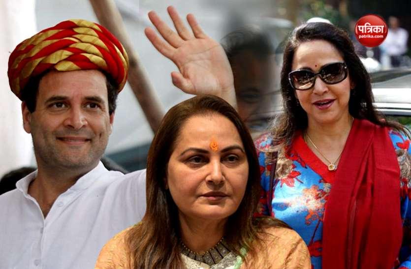 हेमा मालिनी, जया प्रदा से लेकर राहुल गांधी तक, ऐसे पैसे बचाते हैं आपके नेता