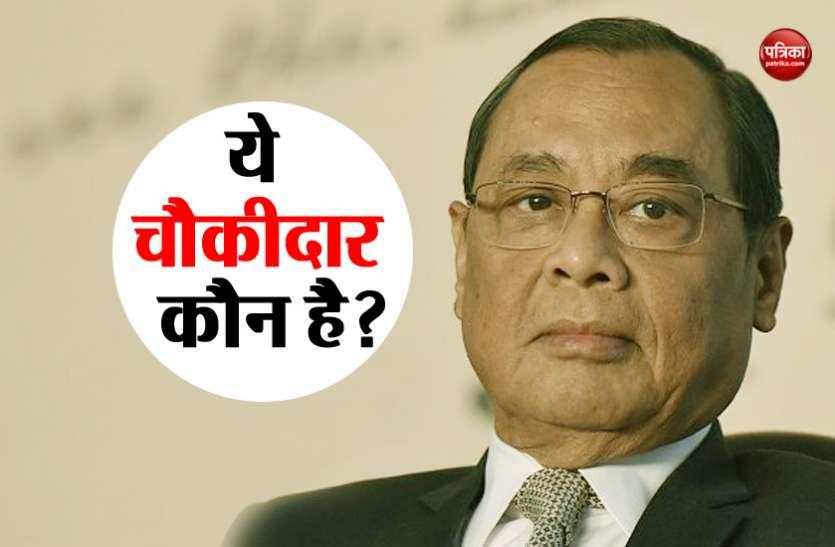 सुप्रीम कोर्ट में CJI रंजन गोगोई ने वकील से पूछा- ये चौकीदार कौन है?