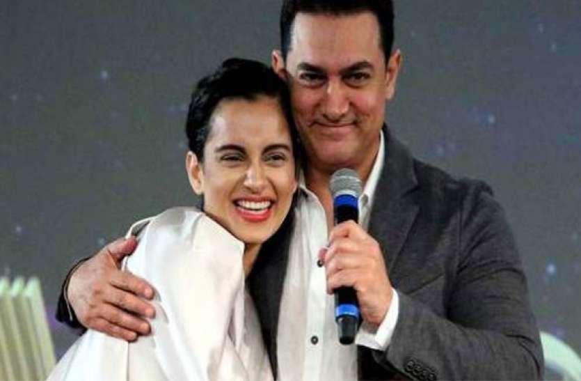 किसानों की मदद के लिए कंगना ने दिया आमिर खान का साथ, इस काम पर खर्च किए लाखों रूपये