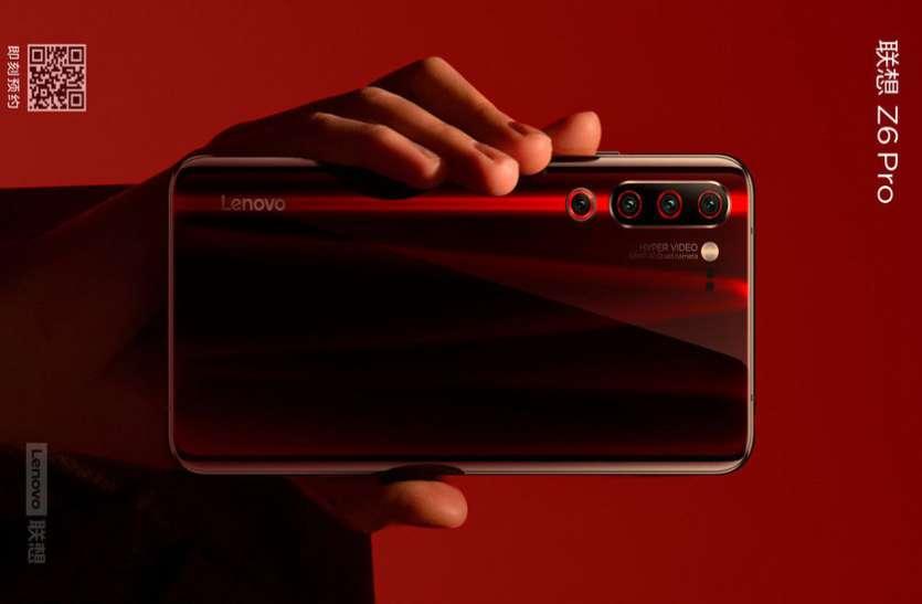 5 कैमरे के साथ Lenovo Z6 Pro लॉन्च, जानिए कीमत व फीचर्स