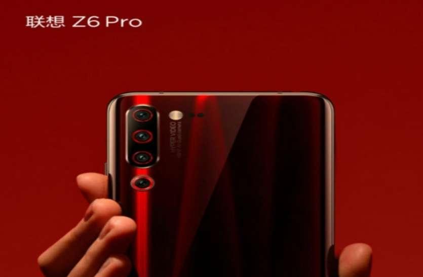 Lenovo Z6 Pro आज होगा लॉन्च, जानिए फीचर्स व कीमत