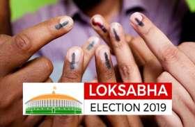 राजस्थान की इस लोकसभा सीट पर 12 प्रत्याशियों ने ठोकी ताल, 20 लाख 41 हजार 612 मतदाता करेंगे फैसला