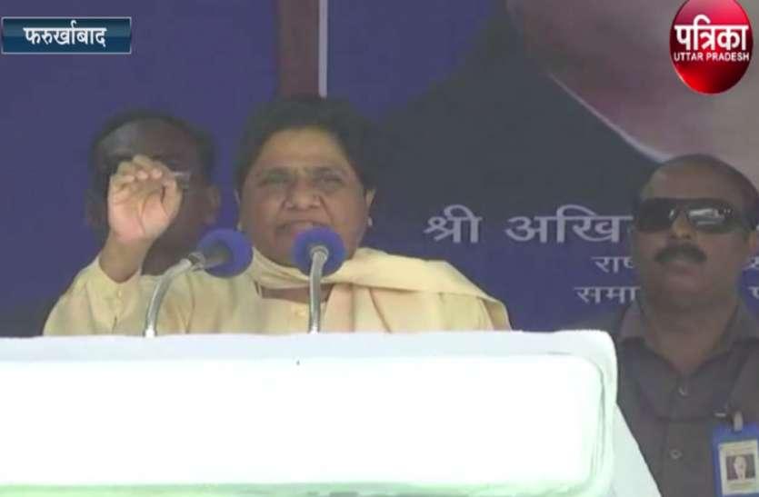 फर्रुखाबाद में बीजेपी-कांग्रेस पर जमकर बरसीं मायावती, दोनों दलों पर लगाये गंभीर आरोप, देखें वीडियो