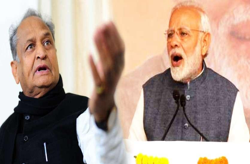 पीएम मोदी का गहलोत पर वार! कहा- इज्जत बचाने के लिए गली-गली घूम रहे हैं, कांग्रेस नहीं, अपने बेटे की है ज्यादा चिंता