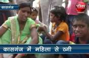 लालच के चक्कर में महिला का हुआ ये हाल, देखें वीडियो