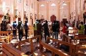 Sri Lanka Blasts: IS ने ली श्रीलंका में सीरियल ब्लास्ट की जिम्मेदारी