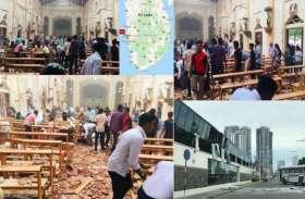 Sri Lanka Blasts: ईस्टर के दिन ही श्रीलंका में उन्हीं होटलों को क्यों बनाया गया निशाना, ये है बड़ी वजह