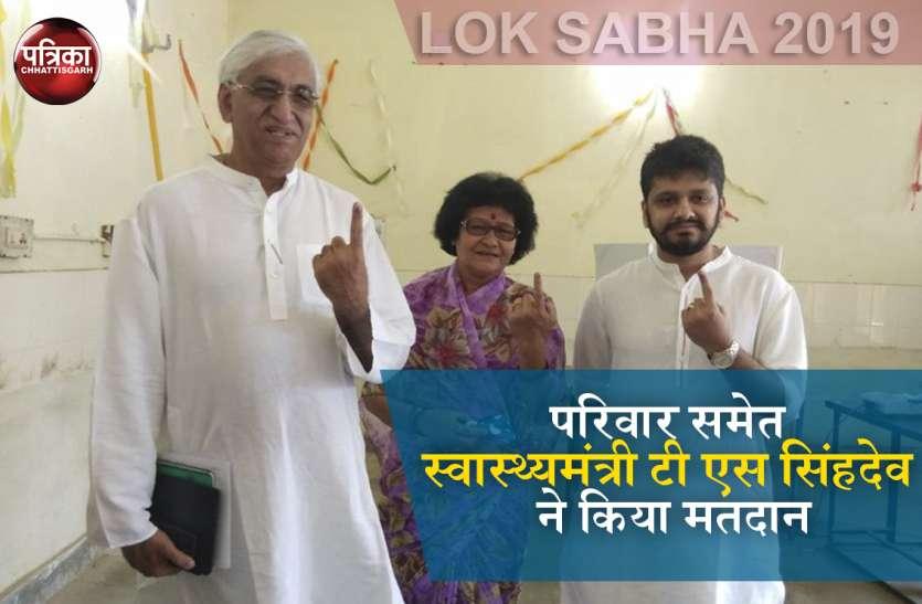 परिवार समेत स्वास्थ्यमंत्री टी एस सिंहदेव ने किया मतदान