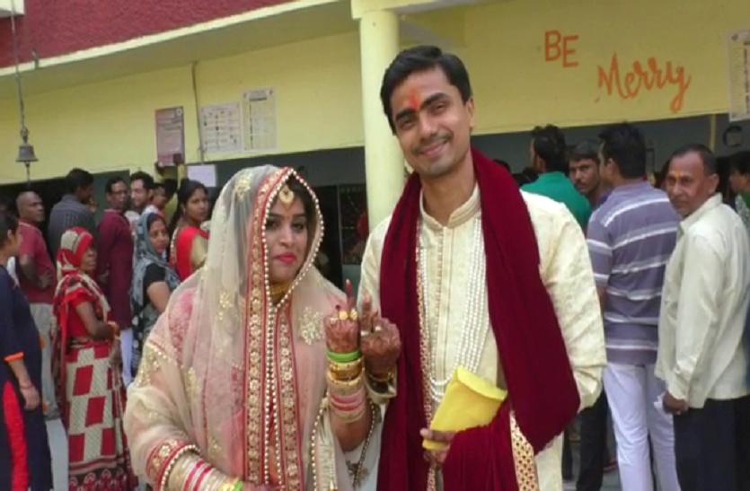 ससुराल जाने से पहले दुल्हन ने पति के साथ डाला वोट