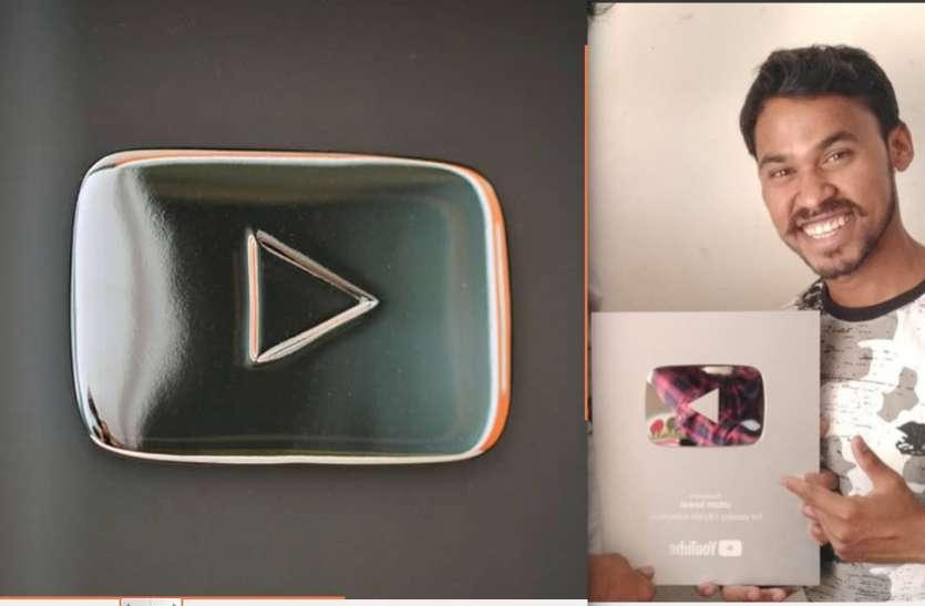 यूट्यूब ने कॉमेडियन उत्तम को सिल्वर प्ले बटन के आवार्ड से नवाजा