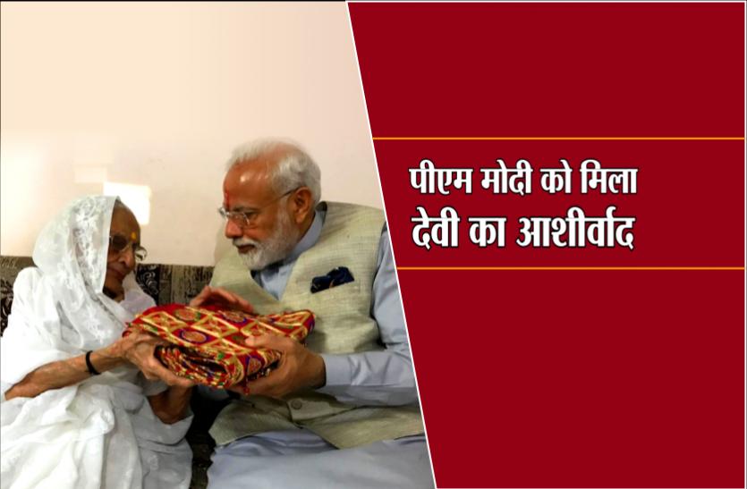 जानिए प्रधानमंत्री मोदी को चुनाव से पहले मिला किस देवी का आशीर्वाद, शक्तिशाली है यह शक्तिपीठ