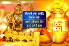 Akshay tritiya: जीवन में अनंत समृद्धि पाने के लिए अक्षय तृतीया के दिन जरुर करें ये काम