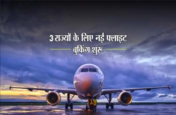Flights from Bhopal: तीन राज्यों के लिए नई फ्लाइट 1 मई से, बुकिंग शुरू
