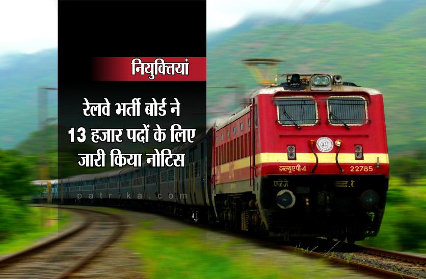 RRB JE Exam 2019: रेलवे ने 13,487 पदों के लिए जारी किया नोटिस, यहां देखें ताजा जानकारी