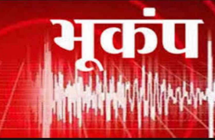 भूकंप के तेज झटकों से थर्राया नेपाल और पूर्वोत्तर भारत, रिक्टर स्केल पर 6.1 तीव्रता रिकॉर्ड
