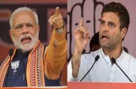 होर्डिंग्स-पोस्टर्स में भी पीएम मोदी वर्सेज राहुल गांधी, दूसरे नेता पूरी तरह नदारद