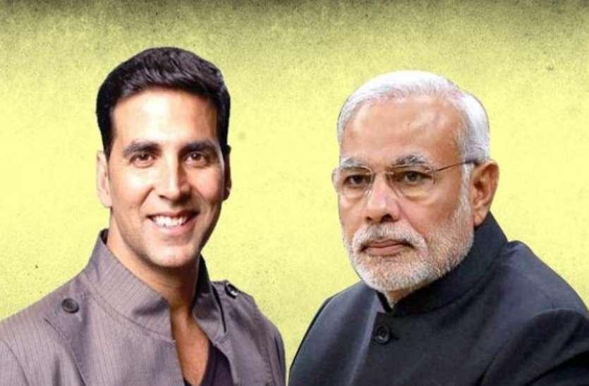 जब अक्षय कुमार ने लिया पीएम मोदी का इंटरव्यू, पूछा ऐसा सवाल, ठहाका मारकर हंसने लगे पीएम, वीडियो वायरल