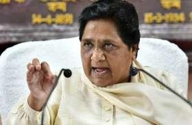 बसपा सुप्रीमो ने पीएम मोदी पर बोला हमला, कहा - आरक्षण के मुद्दे पर देश को गुमराह कर रहे प्रधानमंत्री नरेंद्र मोदी