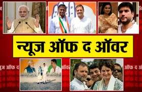 PatrikaNews@1PM: प्रधानमंत्री नरेंद्र मोदी का विपक्ष पर बड़ा हमला, जानें इस घंटे की 5 बड़ी खबरें