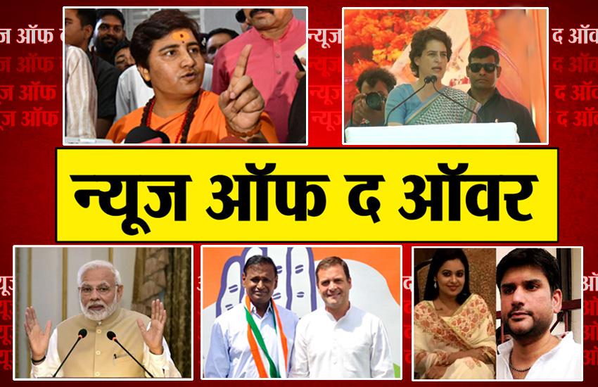 PatrikaNews@3PM: NIA कोर्ट से साध्वी प्रज्ञा ठाकुर को बड़ी राहत, जानें इस घंटे की 5 बड़ी खबरें