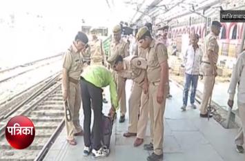 गाजियाबाद: रेलवे स्टेशन को बम से उड़ाने की धमकी मिलने के बाद अलर्ट हुई जांच एजेंसियां, देखें वीडियो