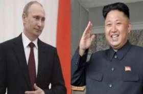 राष्ट्रपति पुतिन से मिलने रूस पहुंचे किम जोंग-उन, ट्रंप और जिनपिंग से पहले ही कर चुके हैं मुलाकात
