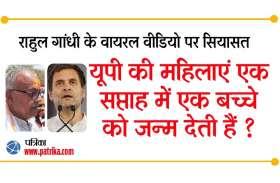 राहुल गांधी ने कहा यूपी में ऐसी महिलाएं जो हर सप्ताह देती हैं बच्चा, भाजपा पूर्व प्रदेशाध्यक्ष नंद कुमार सिंह चौहान ने बताया महाजादूगर
