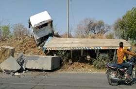 सड़क हादसा.. बेकाबू होकर ट्रेलर पहाड़ी से टकराया, लदा मार्बल सड़क पर गिरा