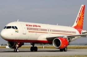 Air India recruitment 2019 : सीए, कॉमर्स ग्रेजुएट के लिए निकली भर्ती, सैलेरी 45 हजार रुपए