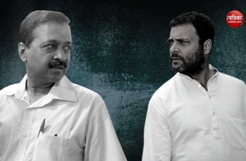 केजरीवाल बोले- हम कांग्रेस के लिए दिल्ली की सातों सीट छोड़ देते लेकिन....