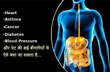 Heart, Asthma, Cancer, BP, Diabetes और पेट की कई बीमारियों से ऐसे बचा जा सकता है...
