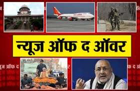 PatrikaNews@11AM: CJI यौन उत्पीड़न केस में सबूत पेश से लेकर , देश के दो दुश्मन ढेर तक की 5 बड़ी खबरें