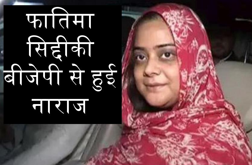 election 2019 : फातिमा सिद्दीकी बीजेपी से हुई नाराज, साध्वी के लिये नही जाएगी प्रचार करने