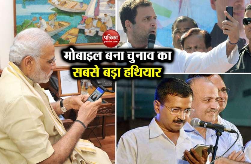 मोबाइल बना चुनाव प्रचार का सबसे बड़ा हथियार, PM मोदी से लेकर राहुल गांधी तक ले रहे हैं इसका सहारा