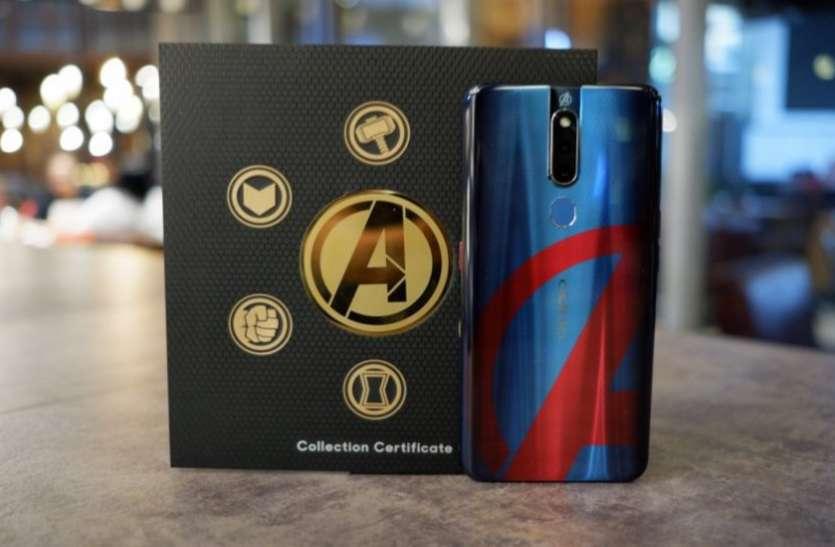 भारत में आज Oppo F11 Pro Avengers Endgame Edition होगा लॉन्च, जानिए कीमत