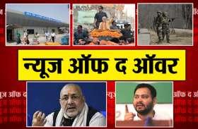 PatrikaNews@10AM: दिल्ली एयरपोर्ट पर टला बड़ा हादसा से लेकर, गिरिराज के बिगड़े बोल तक की 5 बड़ी खबरें