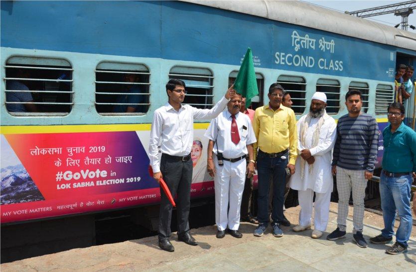 video: हर स्टेशन पर मतदाताओं को जागरूक कर रही ट्रेन