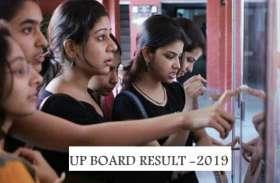 UP board result 2019: यूपी बोर्ड ने 10वीं 12वीं के रिजल्ट के तारीख का किया ऐलान, इस दिन 12:30 पर कर सकते हैं चेक